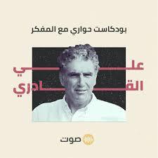 بودكاست حواري مع المفكر علي القادري