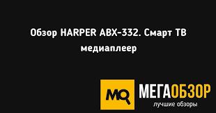 Обзор <b>HARPER ABX</b>-332. Смарт ТВ <b>медиаплеер</b> - MegaObzor