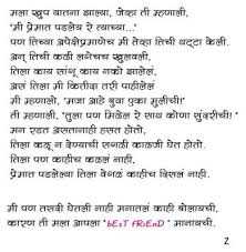 essay on uses of trees in marathi language   essay essay writing my friend  in marathi