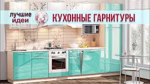 Компактные <b>кухонные</b> гарнитуры – красивая мебель для ...