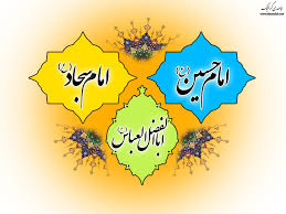 Image result for میلاد امام حسین کودکانه