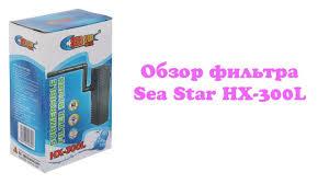 Обзор фильтра <b>Sea Star HX 300L</b> - YouTube