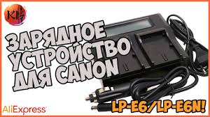 <b>ЗАРЯДНОЕ УСТРОЙСТВО</b> ДЛЯ CANON <b>LP</b>-<b>E6</b>/<b>LP</b>-<b>E6N</b> - YouTube