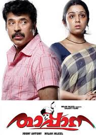 Thappana 2012 Malayalam Movie