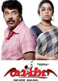 Thappana 2012 Malayalam Movie