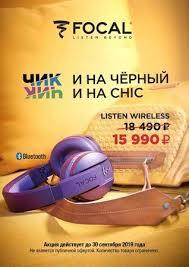 Акция на <b>беспроводные наушники Focal Listen</b> Wireless Новости ...