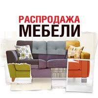 Ξ <b>Распродажа столов</b> и стульев для кухни в Москве - акции и ...