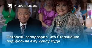 Петросян заподозрил, что Степаненко подбросила ему <b>куклу</b> Вуду