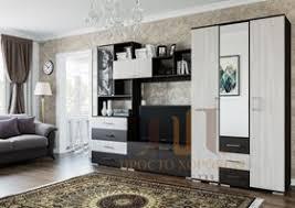 Модульные <b>гостиные</b> - Доступная мебель