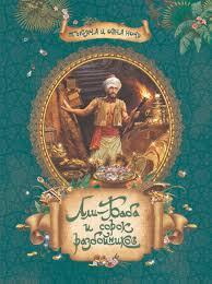 """Книга """"<b>Али</b>-<b>Баба и сорок разбойников</b>"""" — купить в интернет ..."""