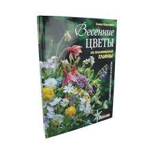 <b>Книга Контэнт</b> Весенние <b>цветы из</b> полимерной глины ...