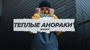 Товары <b>Molotov</b> Streetwear – 149 товаров   ВКонтакте