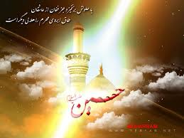 Image result for ‫امام حسین علیه السلام‬‎