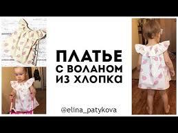 Как сшить <b>детское летнее платье</b> с воланом из хлопка - YouTube