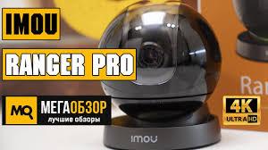 <b>IMOU Ranger</b> Pro обзор <b>камеры</b> - YouTube