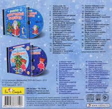 Большой <b>новогодний подарок</b> (<b>комплект</b> MP3+CD) | Купить диск с ...