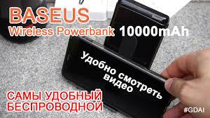 Мой лучший <b>Powerbank</b> - беспроводной <b>power bank</b> Baseus ...