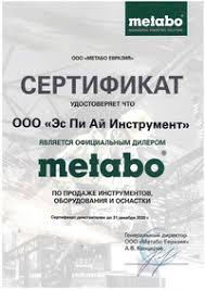 Купить принадлежности <b>Metabo</b> для циркулярной пилы в Минске ...