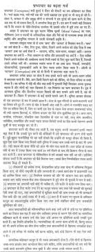 essay on corruption essay on corruption gxart calam atilde copy o essay on essay on corruption in hindi