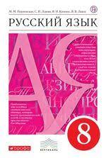 быкадоров юрий александрович информатика и икт 8 класс