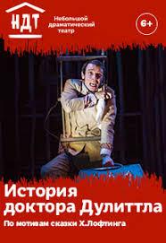 <b>История доктора Дулиттла</b> - спектакль в Санкт-Петербурге 2019 ...