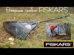 Инструмент <b>Fiskars</b> (Фискарс)'s Videos | VK