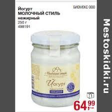 <b>Йогурт Молочный стиль нежирный</b> - Акция в Магазине Метро ...