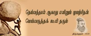 Image result for tamil quotes