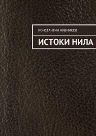 <b>Константин Нивников</b>, Истоки Нила – скачать fb2, epub, pdf на ...