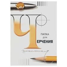 <b>Альбомы для рисования</b> Гознак — купить на Яндекс.Маркете