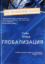 Глобализация Элвуд, <b>Уэйн</b> | Буквоед ISBN 978-5-4224-0745-3