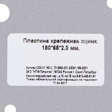 <b>Пластина крепежная</b> 180x65x2 мм, сталь в Кирове – купить по ...