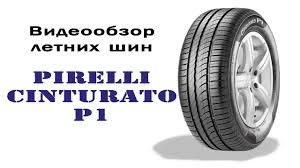Обзор летних шин <b>Pirelli Cinturato P1</b> - YouTube