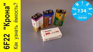 "Как узнать емкость батареи <b>6F22</b> ""<b>Крона</b>""? - YouTube"