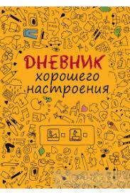 Книга «<b>Дневник хорошего настроения</b>» Доро Оттерман купить ...