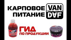 Карповая программа <b>VAN DAF</b>. Рекомендации и советы для ...