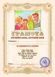 <b>Грамота Эврика</b> Лучший Папа Лучший <b>Муж</b> — купить в Сотмаркете