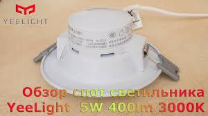 Обзор LED спот <b>светильника Yeelight</b> 5W 400lm 3000K - YouTube