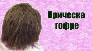 """Прическа """"Гофре"""" стайлером для волос от <b>Centek CT</b> - <b>2015</b> ..."""