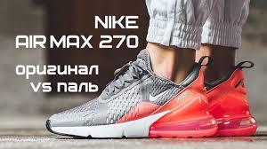 Как отличить паль от оригинала на примере <b>Nike Air Max</b> 270 ...