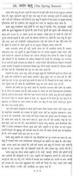 autumn summer season essay in hindi related  a man for all seasons essay free essays on a man for all seasons for students
