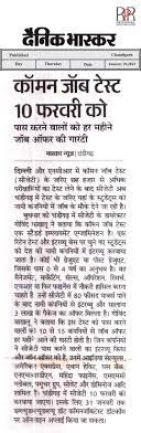 common job test the entrance exam for premier jobs dainik bhaskar cjt 10 1 13 pg no 2