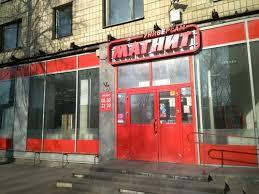 <b>Магнит</b>, супермаркет, просп. Тореза, <b>9</b>, <b>Санкт</b>-<b>Петербург</b>, Россия ...