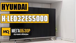 Обзор <b>Hyundai</b> H-LED32ES5000. Доступный Smart-<b>TV телевизор</b> ...