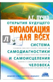 """Книга: """"Биолокация для всех. Система самодиагностики и ..."""