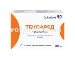 <b>Тексаред</b> таб. пл./об. <b>20мг</b> №<b>10</b> в Волгограде - Аптеки Волгофарм ...