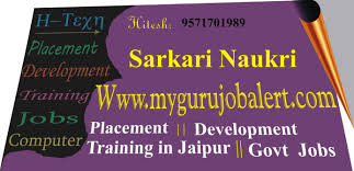 my guru job alert jobalert mygurujobalert is govt jobs related website provides you the information or details about best government jobs in latest upcoming govt