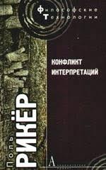 <b>Конфликт интерпретаций</b> Очерки о герменевтике (<b>Рикер П</b> ...