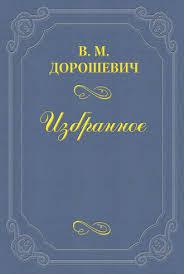 <b>Влас Дорошевич</b>, <b>Сон индуса</b> – читать онлайн полностью – ЛитРес