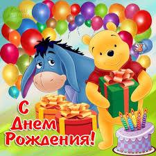 Картинки по запросу с днем рождения мальчика 4